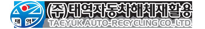 (주)태역자동차해체재활용